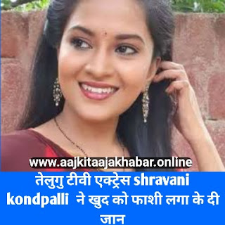 26 साल की तेलुगु टीवी ऐक्ट्रेस shravani kondpalli ने की खुदकुशी