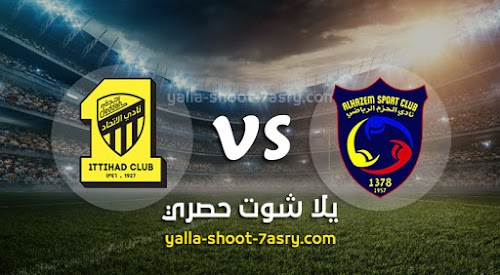 نتيجة مباراة الحزم والإتحاد اليوم الخميس بتاريخ 05-03-2020 الدوري السعودي
