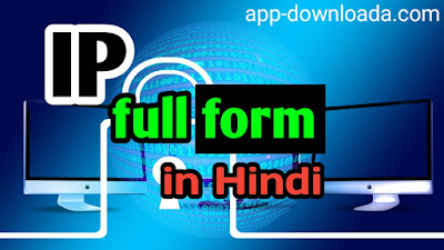 IP Full Form in Hindi