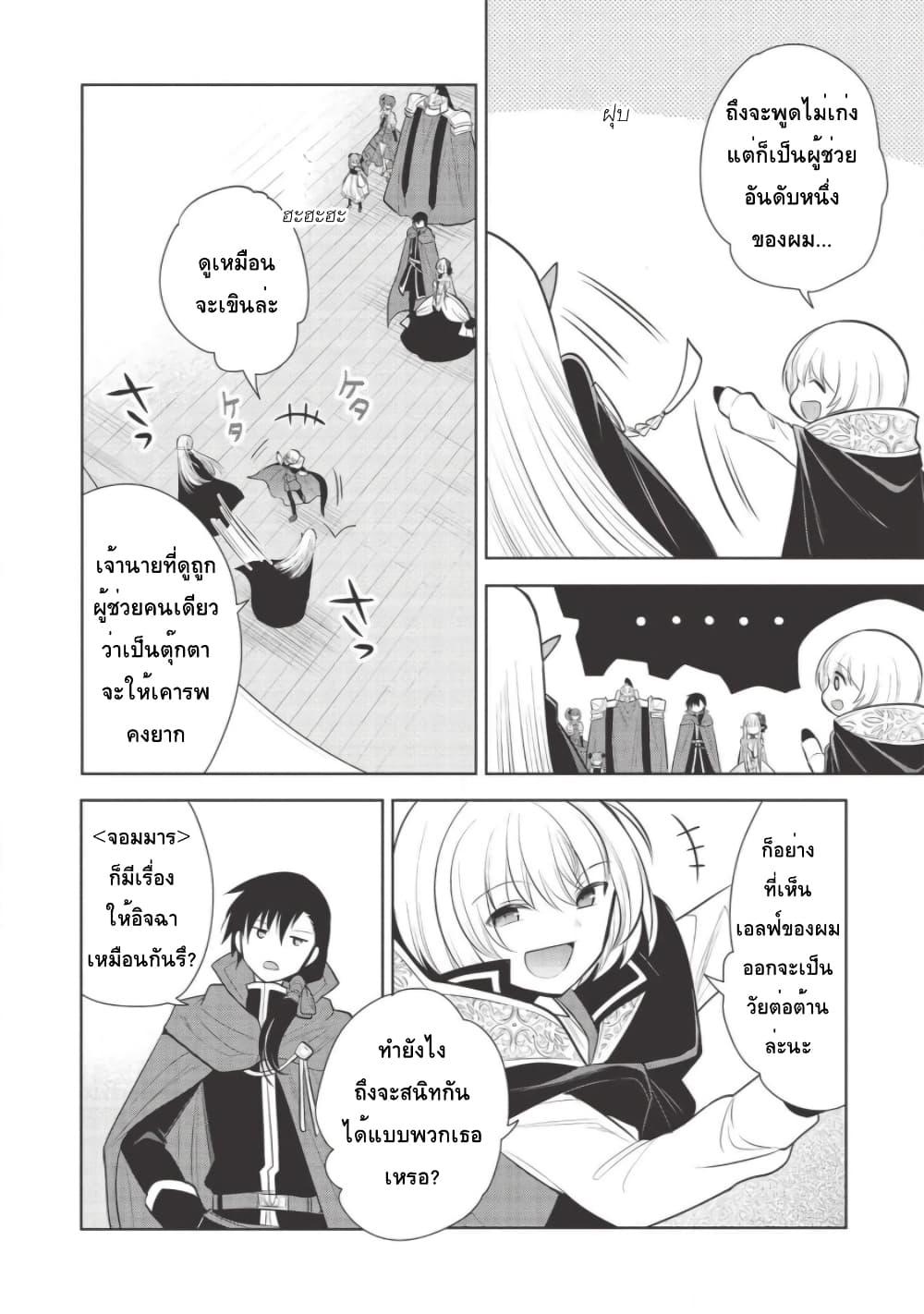 อ่านการ์ตูน Maou no Ore ga Dorei Elf wo Yome ni Shitanda ga Dou Medereba Ii ตอนที่ 30 หน้าที่ 8