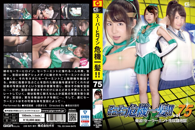 THP-75 Tremendous Heroine in Grave Hazard Vol. 75 -Ancam!  Sailor Mint Sexual Servant Hell –