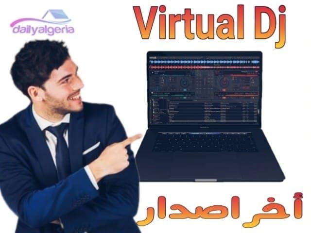 تحميل برنامج دى جى Virtual DJ 2019 احدث اصدار