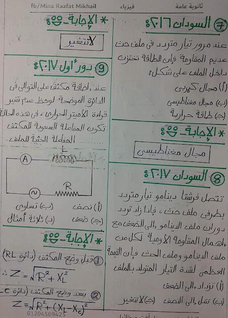 مسائل أختر الإجابة الصحيحة الفصل الرابع دوائر التيار المتردد فيزياء ثالثة ثانوي 3
