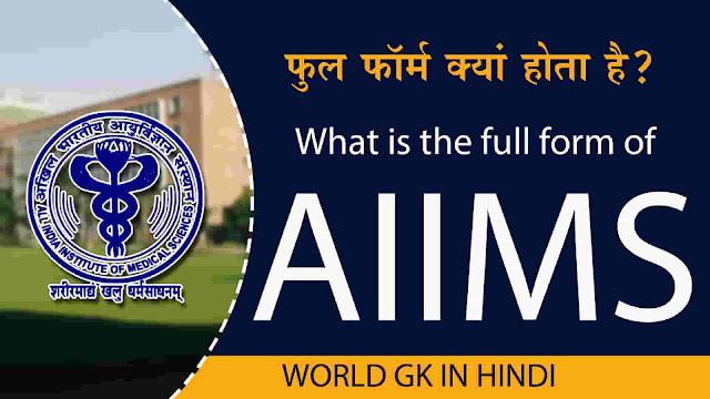 AIIMS full form