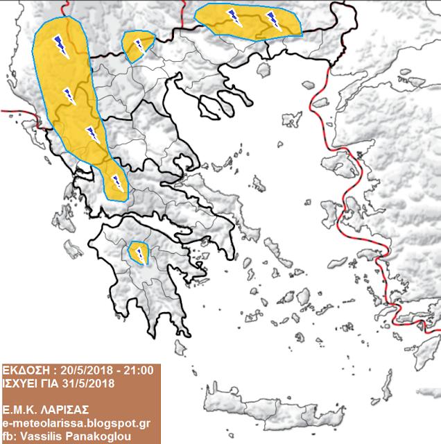 31052018pred - Ο καιρός για τους αγρότες της Θεσσαλίας από 23 - 31 Μαΐου 2018