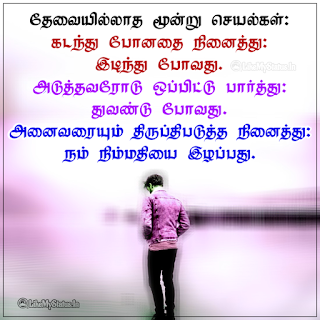 Unwanted messages tamil