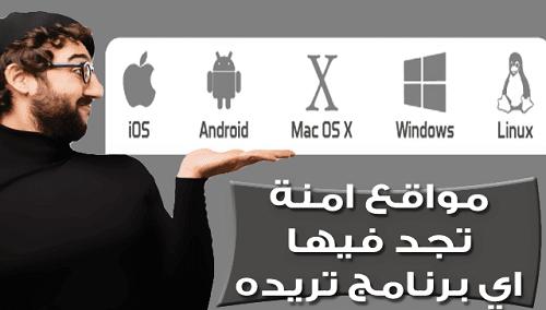 مواقع تحميل برامج مجانية كاملة Download Programs