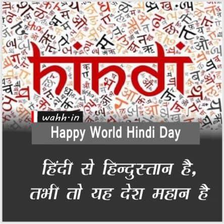 World Hindi Day Status In Hindi