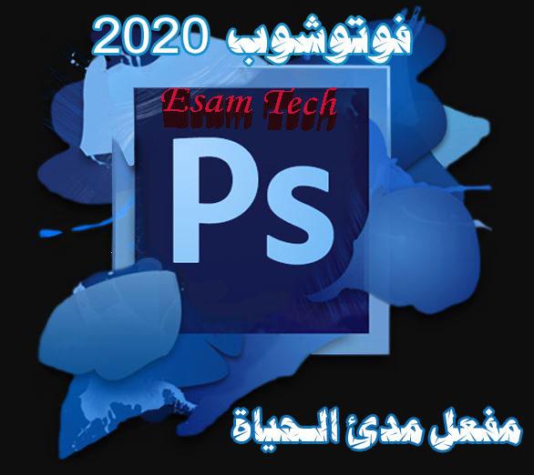 ادوبي فوتوشوب 2020 كامل منشط |Adobe Photoshop CC 2020 Full Version