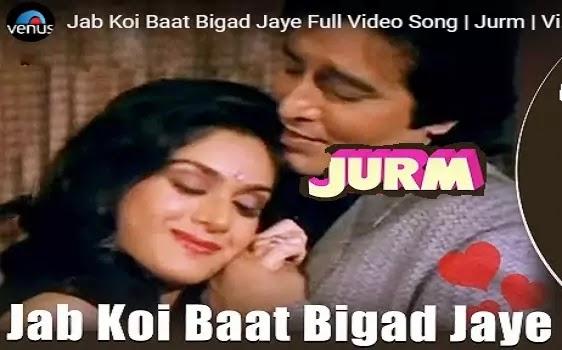 Jab Koi Bat Bigad Jaye Lyrics in Hindi जब कोई बात बिगड़ जाये लिरिक्स इन हिंदी