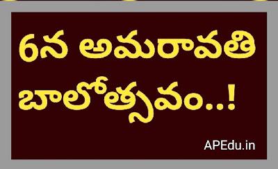 Amaravathi Balotsavam on 6th of this month