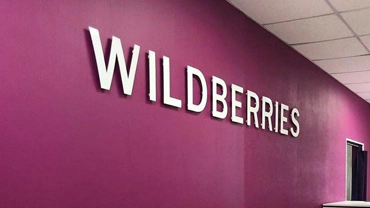 Татьяна Бакальчук WildBerries