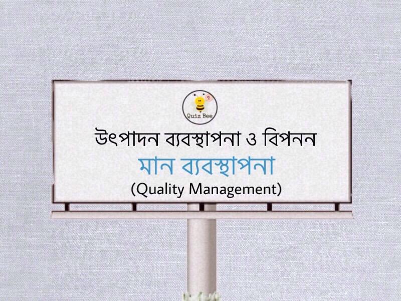 উৎপাদন ব্যবস্থাপনা ও বিপনন: মান ব্যবস্থাপনা (Quality Management)