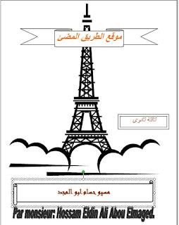 حمل مذكرة الشرح لمنهج اللغة الفرنسية الصف الثالث الثانوى لمسيو حسام ابو المجد