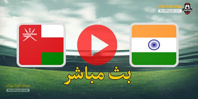 نتيجة مباراة عمان والهند اليوم 25 مارس 2021 في مباراة ودية