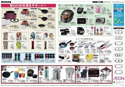 04/28〜05/02 キッチン用品&収納用品大特集
