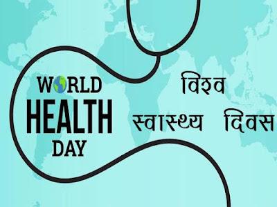 विश्व स्वास्थ्य दिवस- 07 अप्रैल | World Health Day - 07 April