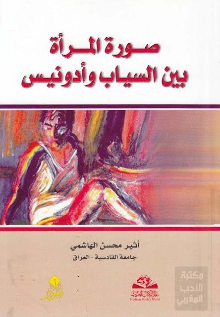 صورة المرأة بين السياب وأدونيس pdf