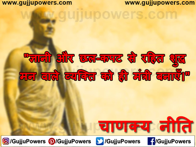chanakya quotes on trust