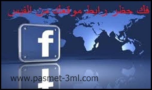 كيفية فك حظر الدومين من النشر على الفيس بوك