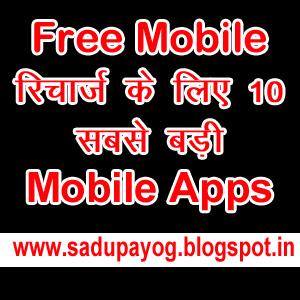Free Mobile Recharge App Sadupayog Best Hindi Blog