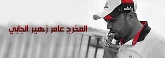 المسيرة الفنية لصانع النجوم   المخرج السوري المتألق عامر زهير الجابي