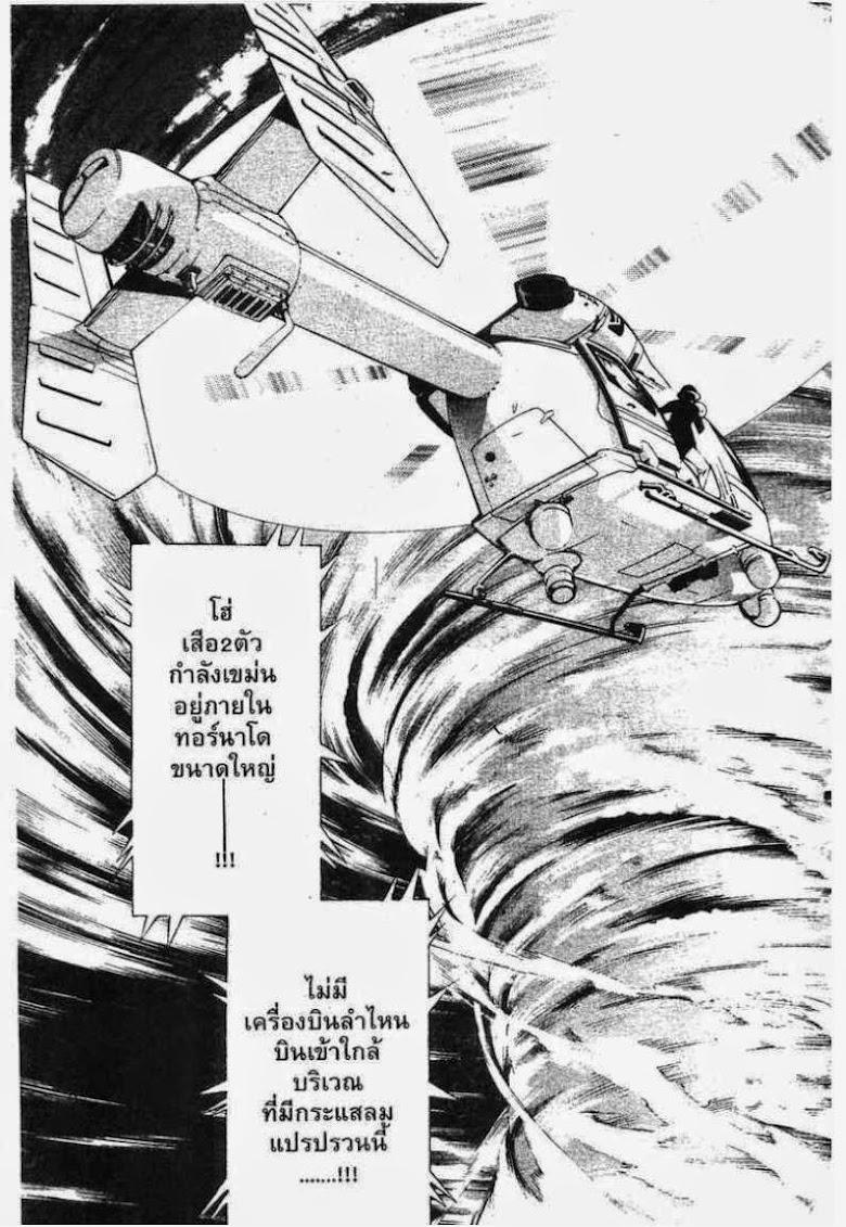 Air Gear - หน้า 120