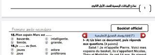 نماذج إختبارات لغة فرنسية للصف الاول الثانوي الترم الاول