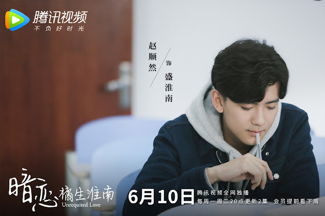 unrequited love campus drama Zhao Shunran