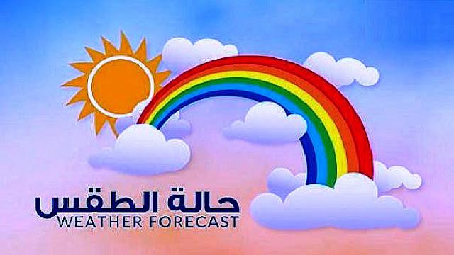 توقعات أحوال الطقس اليوم الأحد 31 يناير