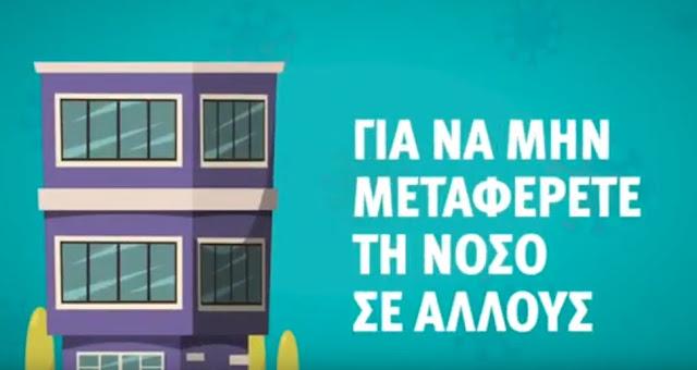 Δήμος Άργους Μυκηνών: Η ατομική ευθύνη θα περιορίσει την εξάπλωση του Κοροναϊού