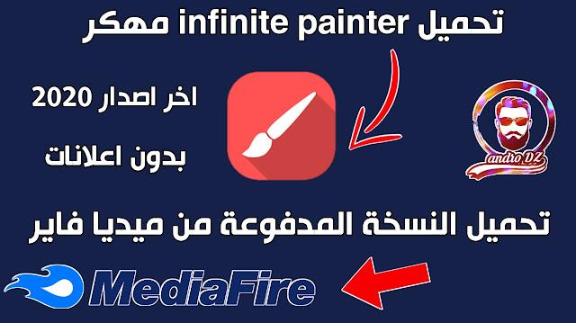 تحميل برنامج infinite painter مهكر