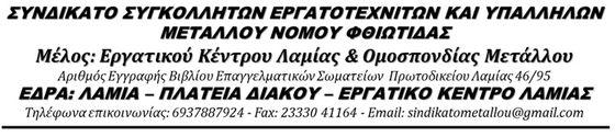 ΛΑΡΚΟ - ΠΑΡΤΕ ΠΙΣΩ ΤΗΣ ΑΠΟΛΥΣΕΙΣ