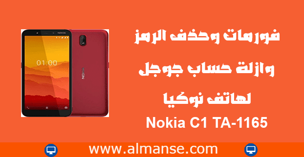Format and delete the code and remove the Google account FRP Nokia C1 TA-1165