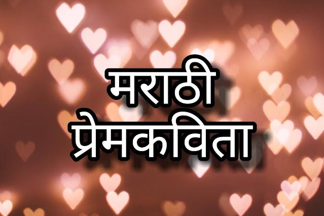 Marathi-kavita-prem