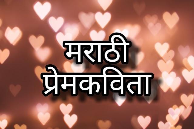 Marathi Kavita on Love | Marathi Kavita for Love | मराठी कविता प्रेम