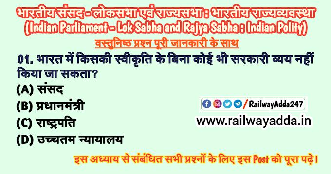 भारतीय संसद - लोकसभा एवं राज्यसभा : भारतीय राज्यव्यवस्था (Indian Parliament - Lok Sabha and Rajya Sabha : Indian Polity) (Part-2)