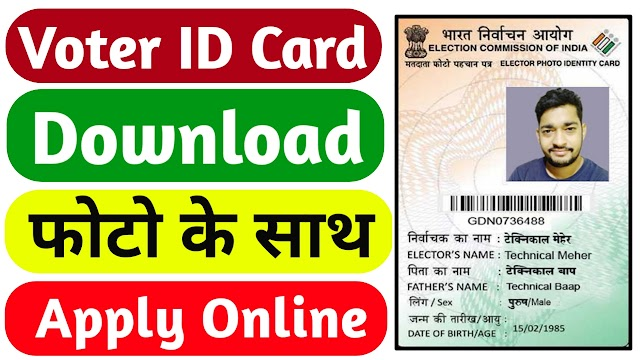 voter id card download - how to order voter id card - voter id card replacement - download online voter id