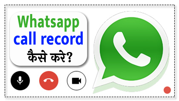 व्हाट्सएप कॉल रिकॉर्डिंग ऐप