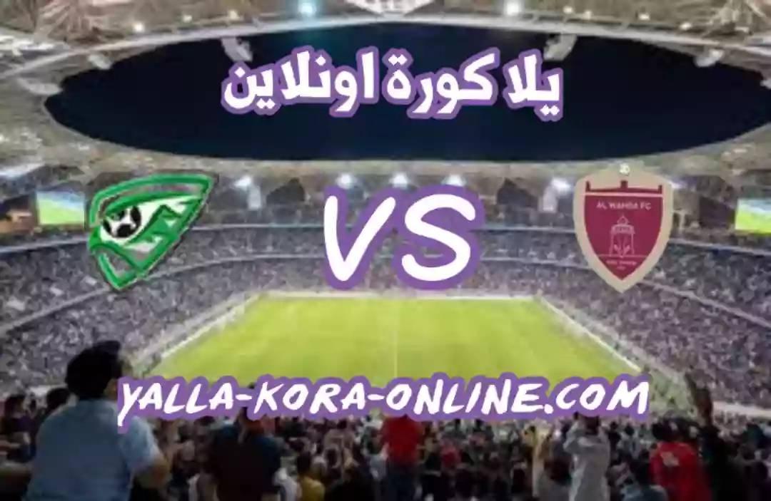 بطاقة مباراة الوحدة الإماراتي وخورفكان