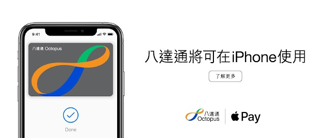 Octopus Coming Soon to iPhone and Apple Watch 八達通確定支援 iPhone