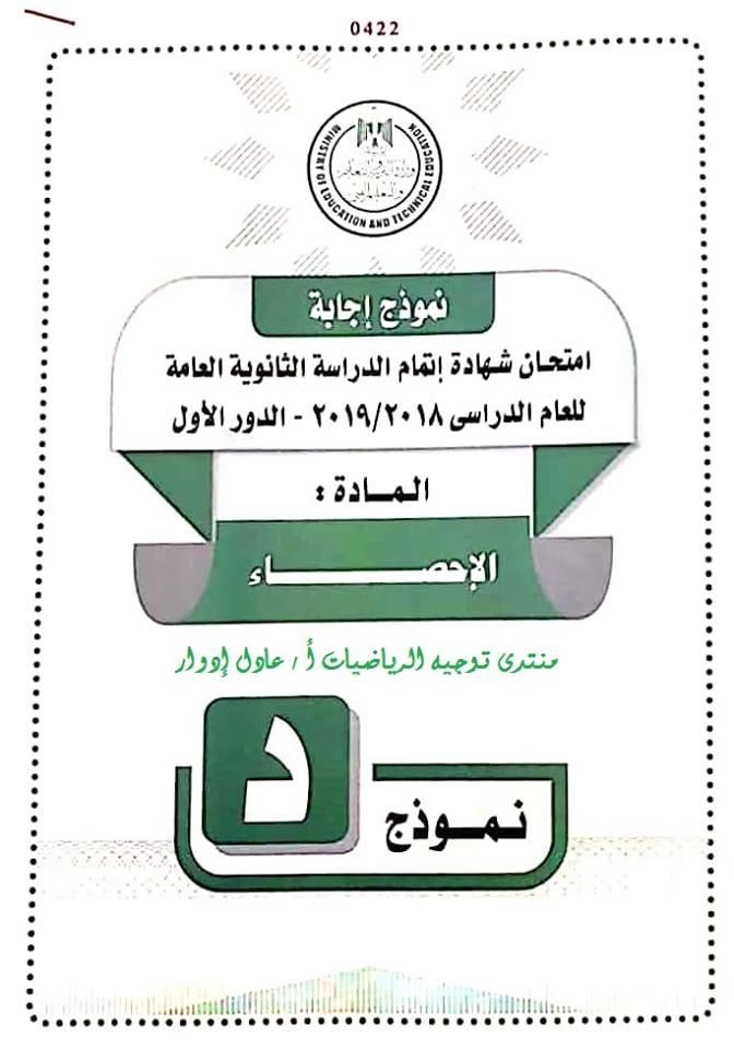 نموذج إجابة امتحان الاحصاء للثانوية العامة دور الأول ٢٠١٩ بتوزيع الدرجات 1