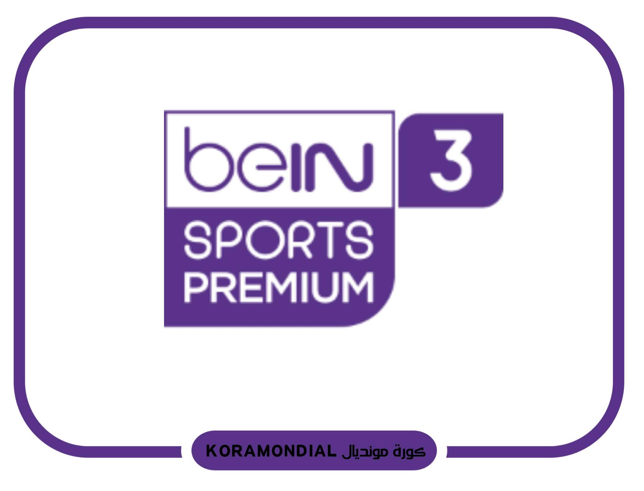 قناة بي إن سبورت بريميوم 3 بث مباشر bein sports premium 3 HD live