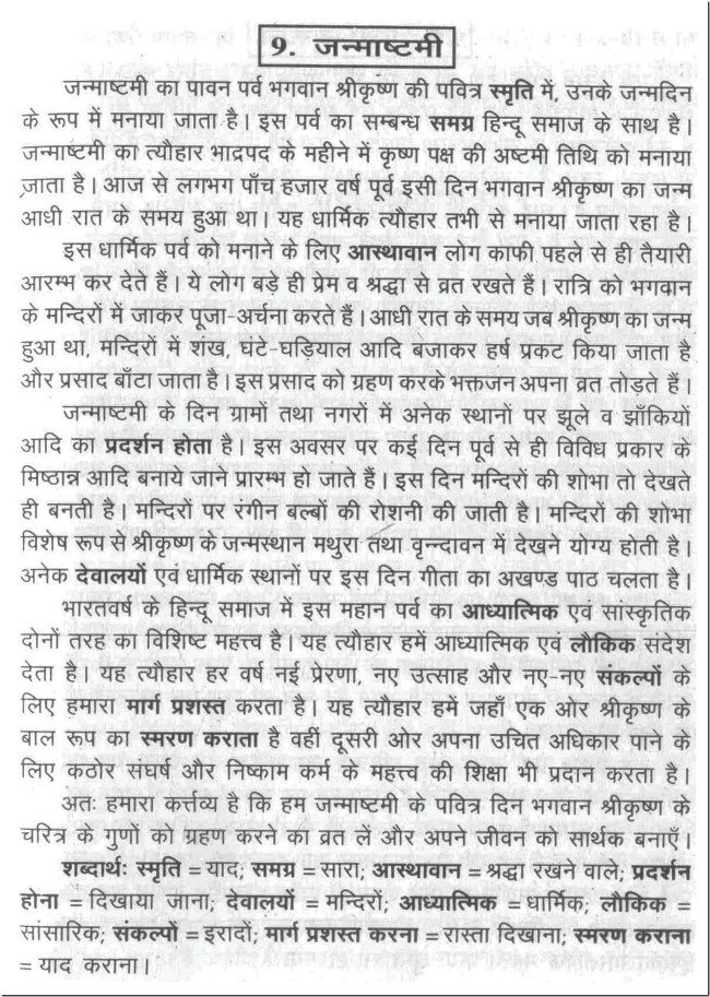 Janmashtami Short Essay