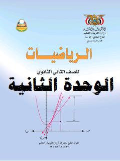رياضيات ثاني ثانوي اليمن - ملخص الوحدة الثانية الدوال الحقيقية