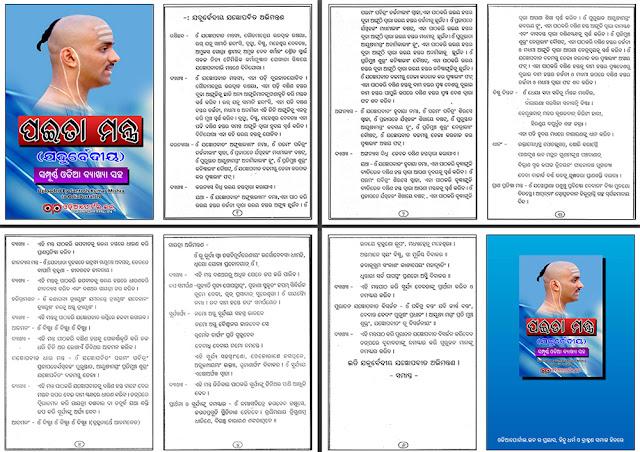 Free eBook: Odia Jajnopabit Abhimantran (Paita Mantra) [Yajurvedi] or Aparajita Mantra With Describe PDF Download ପଇତା ମନ୍ତ୍ର ଯଜ୍ଞୋପବିତ ଅଭିମନ୍ତ୍ରଣ ମନ୍ତ୍ର ବହି ଓଡିଆରେ