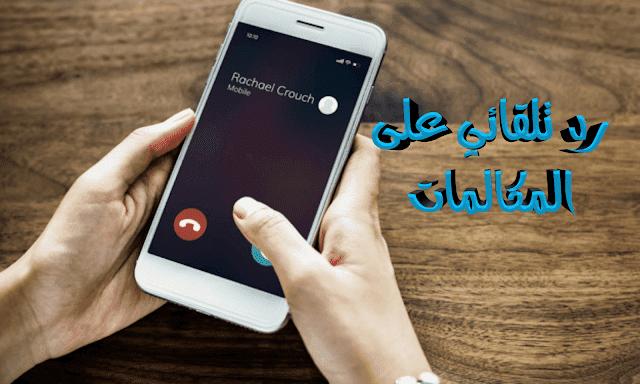 طريقة جعل الهاتف يرد بشكل تلقائي على المكالمات دون أي تدخل منك