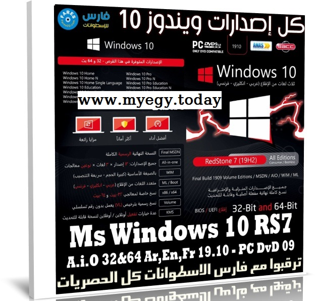 download all in one windows 10