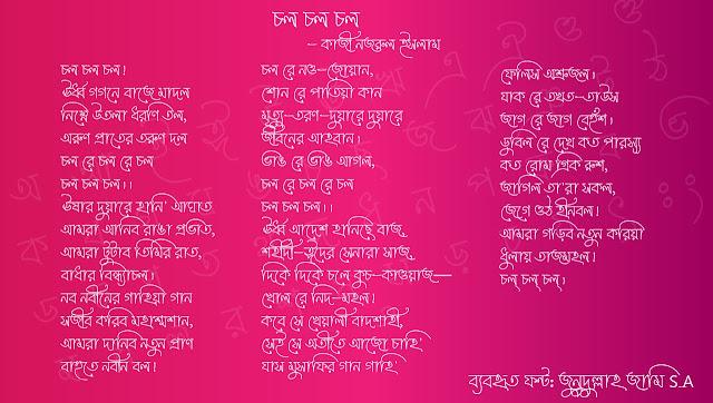 জুনুদুল্লাহ জামি S_A - ফ্রি বাংলা ফন্ট ডাউনলোড করে নিন । Download Junudullah Jami S_A - Free Bangla Font.
