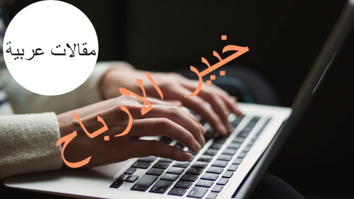 افضل مواقع الربح من كتابة المقالات العربية
